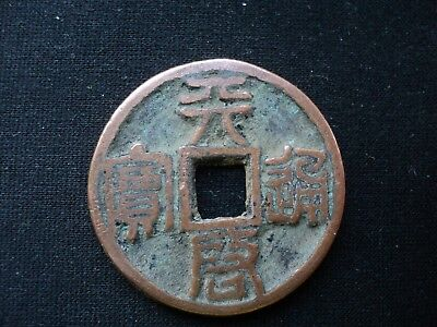 Old China Coin Very Rare Old Chinese Cash Antique Superb -46-