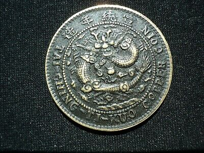 Old China Coin Very Rare Old Chinese Cash Antique Superb -89-
