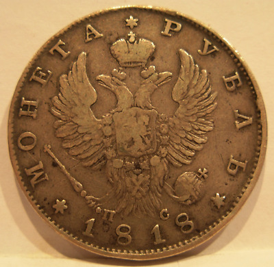 Russia 1818 SPB PC Silver 1 Rouble Circulated Alexander I