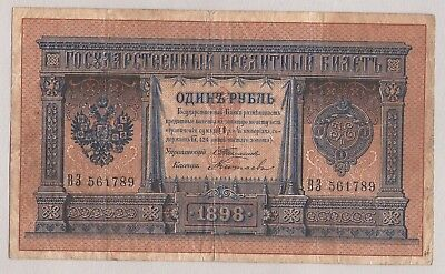 1898 Imperial Russian 1 Ruble Banknote Circulated