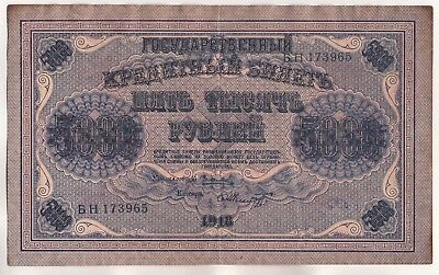 1918 Russian Republic 5000 Roubles Banknote ~ Scarce Note