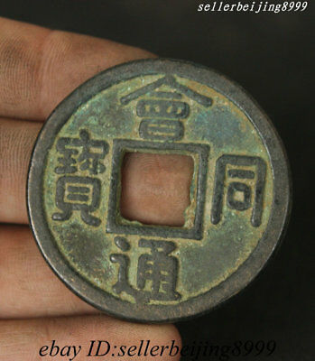 Old China Bronze Money Currency Coins Chinese Copper Coin Tong Qian Diameter45mm