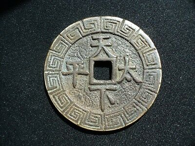 Old China Bronze Coin Very Rare Old Chinese Cash Antique Superb -73-