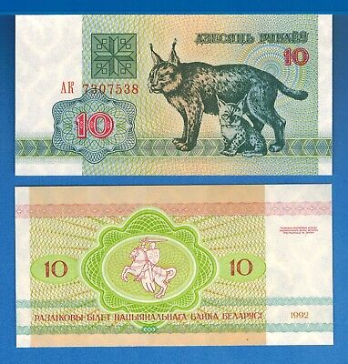 Belarus P-5 10 Rublei Year 1992 Uncirculated Banknote