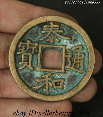 Old Chinese Taihe Tongbao Copper Coin 泰和通寶 Tong Qian Bronze Money Currency Coins