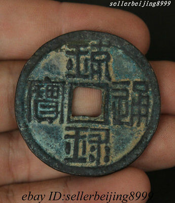 Old Chinese Jinglv Tongbao Copper Coin 璟绿通寶 TongQian Bronze Money Currency Coins
