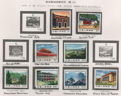 China - 1971 - R14 - Historic Sites - INCOMPLETE