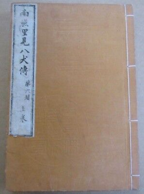 Old Japanese Book with Hand Printed Woodblock Illustrations Samurai Story #1001