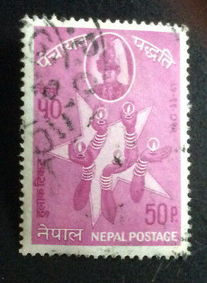 NEPAL;1963 National Holiday 50P USED *S