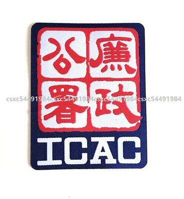 Woven Badge #1 British HK ICAC Dept color woven badges