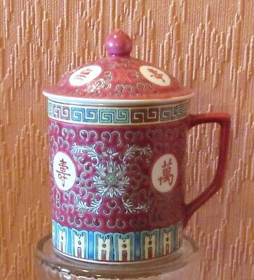 "Large Chinese Wan Shou Wu Jiang 5"" Lidded Longevity Tea/Coffee Mug."