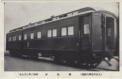Antique Postcard / Emperor's Funeral Train / Japanese / Dated 1927