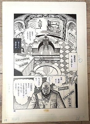 Board original manga by KOJI TANI for THE series THE MAGNETIC MIRAGE P13
