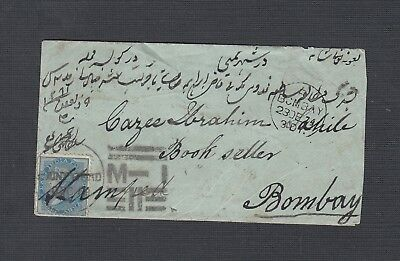 India 1874 1/2 Anna Victoria Cover M-1/11 Mount Road Madras To Bombay