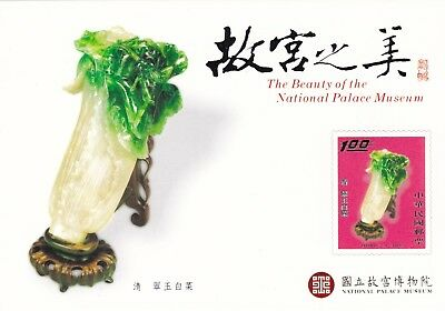 Taiwan China JADE KARTE CARD CHING DYNASTY NATIONAL PALACE MUSEUM POSTAL