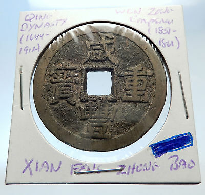 1851AD CHINESE Qing Dynasty Genuine Antique WEN ZONG Cash Coin of CHINA i71428