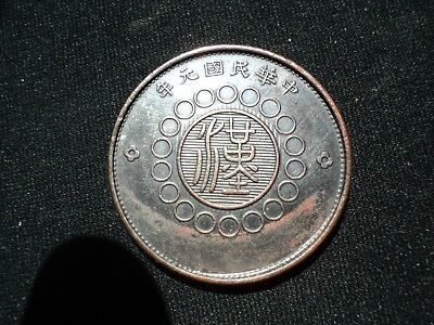 Old China Coin Very Rare Old Chinese Cash Antique Superb -80-