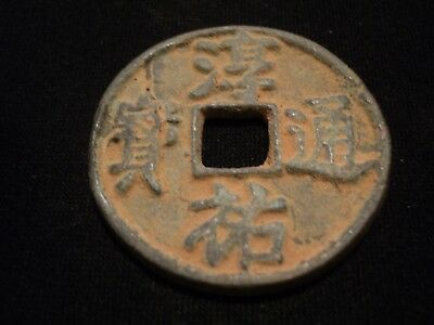 Old Chinese Bronze Coin Very Rare Old China Cash Antique-2-