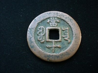 Old China Coin Very Rare Old Chinese Cash Antique Superb -51-