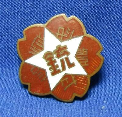WWII Chinese or Japanese Numbered #6758 Badge GREAT SHAPE