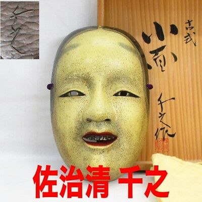 F077: Real Japanese wooden Noh MASK of KO-OMOTE(young woman) by famous maker
