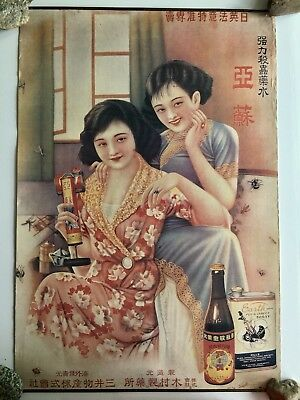 Vintage Chinese Asian Bug Spray Advertising Poster 2 Beautiful Women 29.75x20.5""