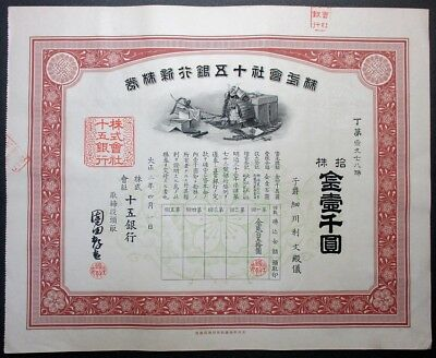 Financial Institutions, Stocks & Bonds, Scripophily, Coins & Paper ...
