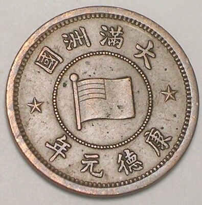 1934 China Manchukuo Japanese Occupation One 1 Fen Flag Coin VF