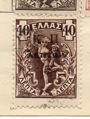 Greece 1917 Early Issue Fine Used 5l. Surcharged Optd 273896