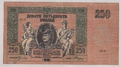1918 Russian South Russia 250 Roubles Banknote Circulated