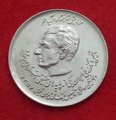 ***Shah Pahlavi 20 Rials 50th Anniversary of Bank Melli 1978 Middle East Coin***