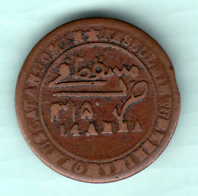 Muscat and Oman AH 1315 - 1898 AD Extremely RARE 1/4 Anna Copper Coin C56