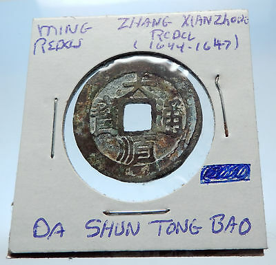 1644AD CHINESE Ming to Qing TRANSITION REBEL Zhang Xianzhong Cash Coin i72283