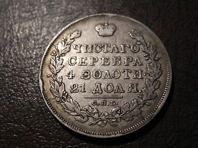 RUSSIAN EMPIRE - Silver 1 Rouble 1830 СПБ Н.Г Nicholas I 1825-1855
