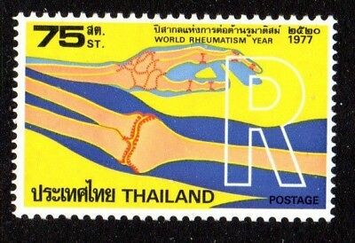 1977 THAILAND WORLD RHEUMATISM YEAR SG943 mint unhinged