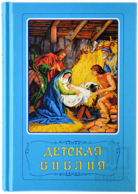 Russian Bible for Children with Color Pictures 542 pages (hardcover)