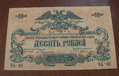 Russia South Army 1919 10 Roubles Note