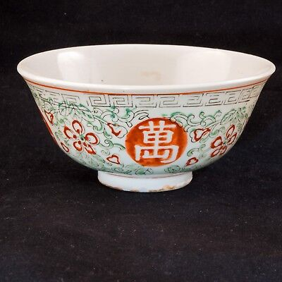Small Chinese porcelain bowl with a Guangxu reign mark- late 19th Century