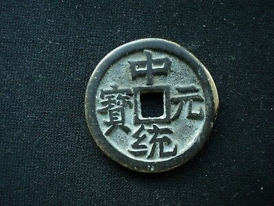 Old China Coin Very Rare Old Chinese Cash Antique Superb -42-
