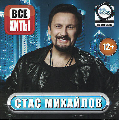 Russisch cd mp3 Stas Mihajlov / Стас Михайлов / Mikhaylov / Michajlow