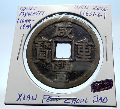 1851AD CHINESE Qing Dynasty Genuine Antique WEN ZONG Cash Coin of CHINA i73158