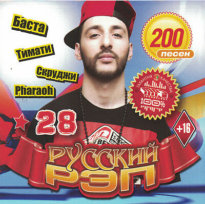 Russisch cd mp3  Русский Рэп - 28 / russkiy rap # best