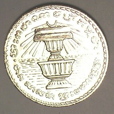 1994 Cambodia Cambodian 200 Riels Bowls Coin XF