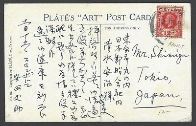 Ceylon colour ppc Temple of the Holy Tooth 1020s to Japan