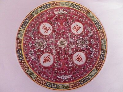 Lovely Vintage Chinese Porcelain Red Bat & Calligraphy Design Plate 17.5 Cms Dia
