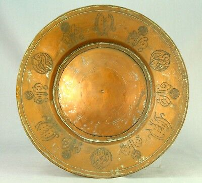 """!Antique ea.1800s Islamic Thick Copper Ottoman Turkish Charger Wall Plate 10.25"""""""