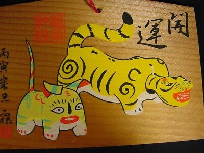 Ema Prayer Board Wood Japanese Folk Toy Collection Series Year of the Tiger