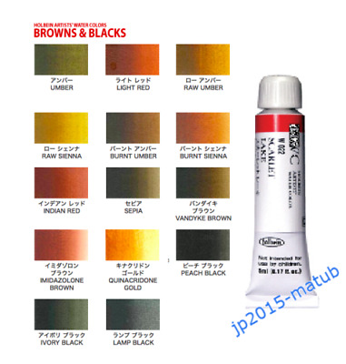 """Holbein Artists' Watercolors  """"black brwon """" Choose colors Paint 5ml"""