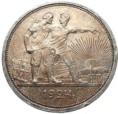 1924 RUSSIA USSR Communist Russian SILVER 1 Rouble Coin WORKER POLITICIAN i73795