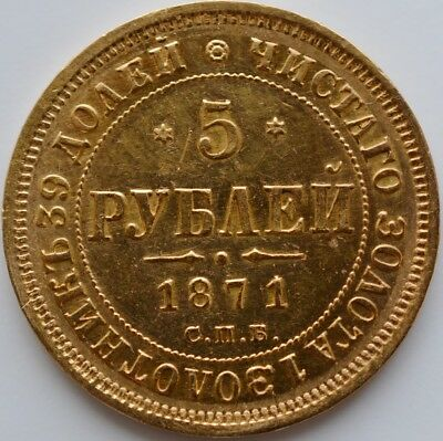 Russia, 1871, 5 Roubles Gold UNC  Very RARE